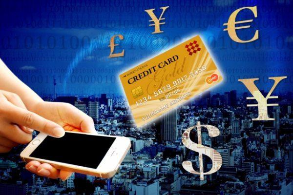 プリペイドカード現金化の方法