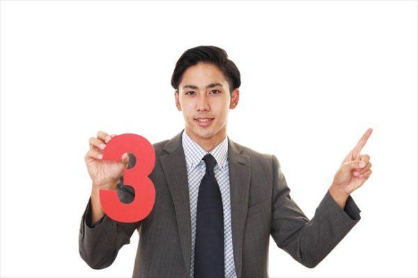 自分で行う3つの現金化方法
