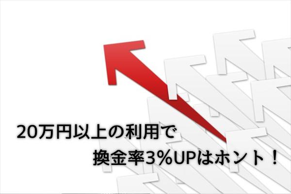 20万円以上の利用で換金率3%UPはホント!