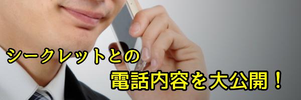 シークレットとの電話内容を大公開!