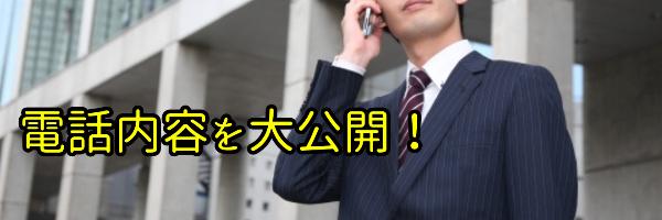電話内容を大公開!