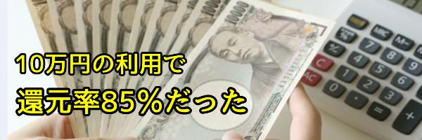 還元率は10万円の利用で85%だった