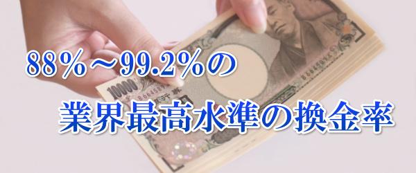 88%~99.2%の業界最高水準の換金率