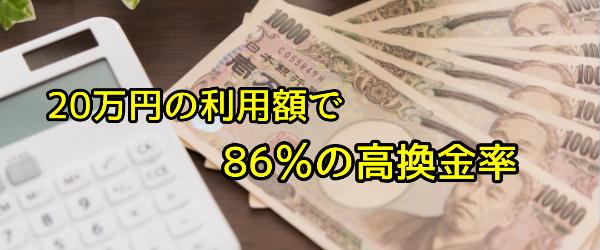 20万円の利用額で86%の高換金率